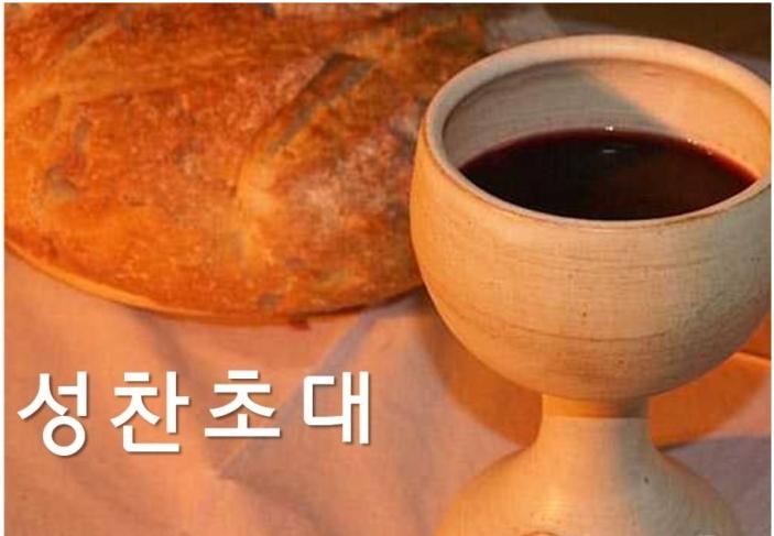 성찬식.png